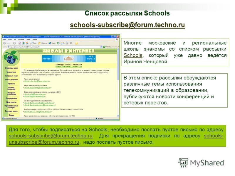 Для того, чтобы подписаться на Schools, необходимо послать пустое письмо по адресу schools-subscribe@forum.techno.ru Для прекращения подписки по адресу schools- unsubscribe@forum.techno.ru, надо послать пустое письмо. schools-subscribe@forum.techno.r