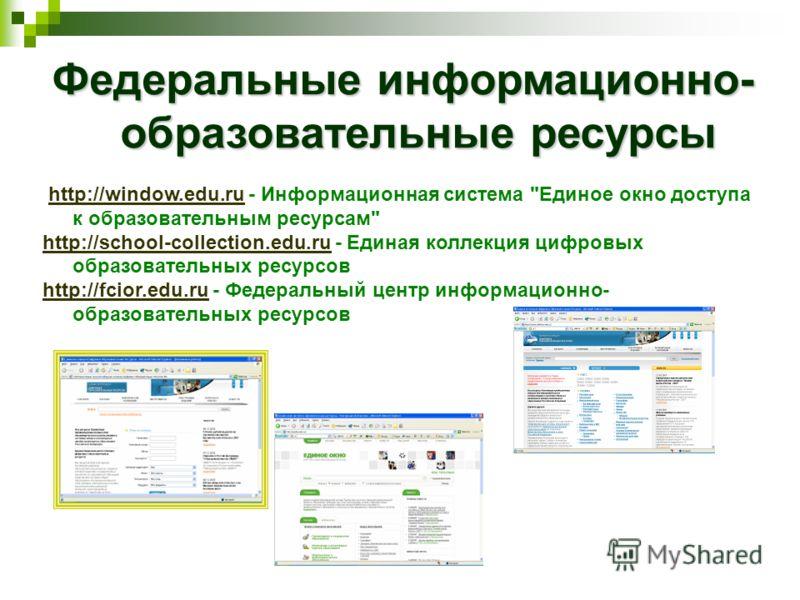 Федеральные информационно- образовательные ресурсы http://window.edu.ru - Информационная система