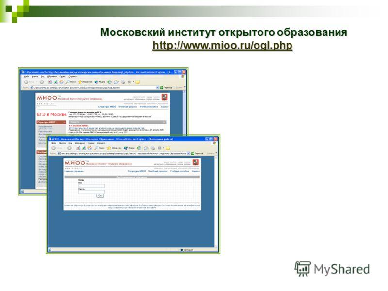 Московский институт открытого образования http://www.mioo.ru/ogl.php