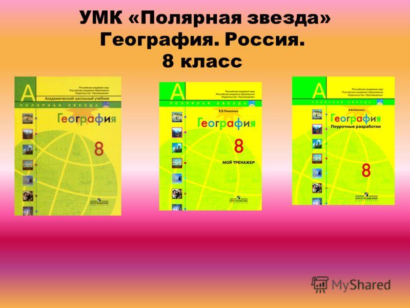 УМК «Полярная звезда» География. Россия. 8 класс