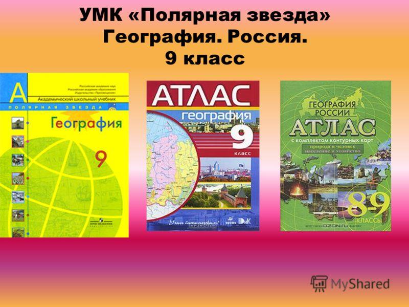УМК «Полярная звезда» География. Россия. 9 класс