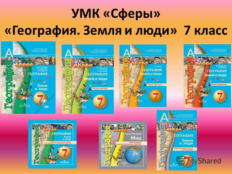 УМК «Сферы» «География. Земля и люди» 7 класс