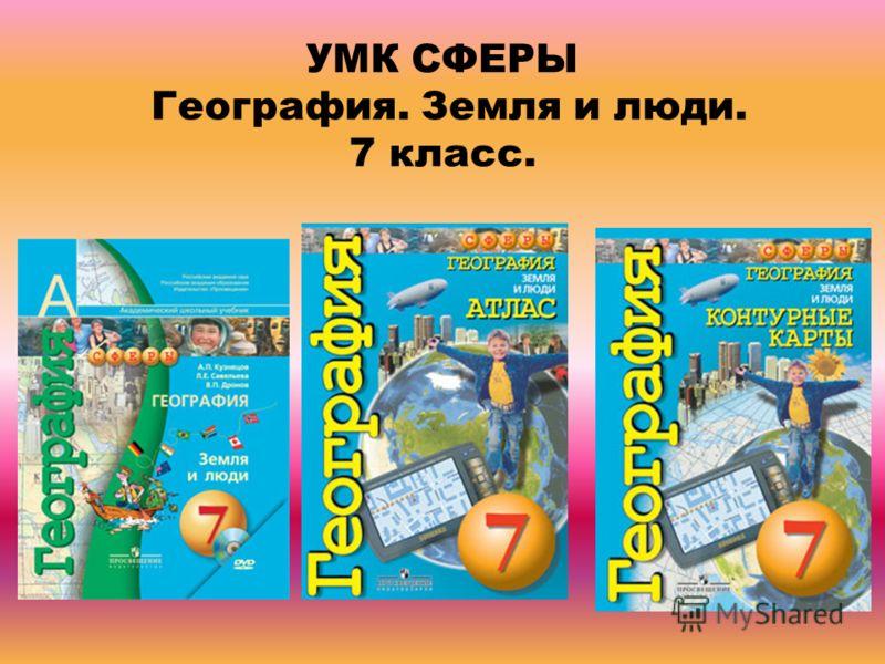 УМК СФЕРЫ География. Земля и люди. 7 класс.