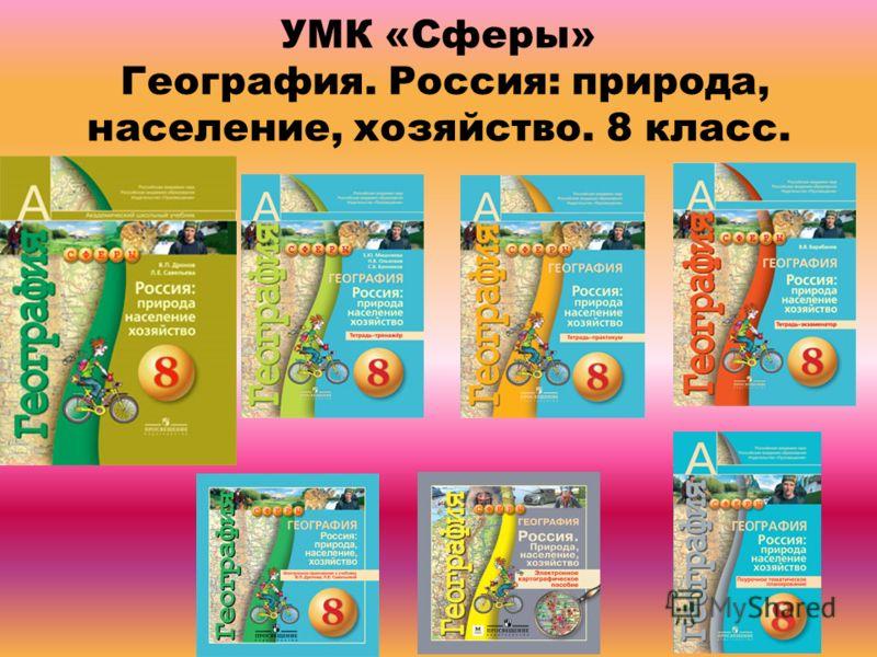 УМК «Сферы» География. Россия: природа, население, хозяйство. 8 класс.