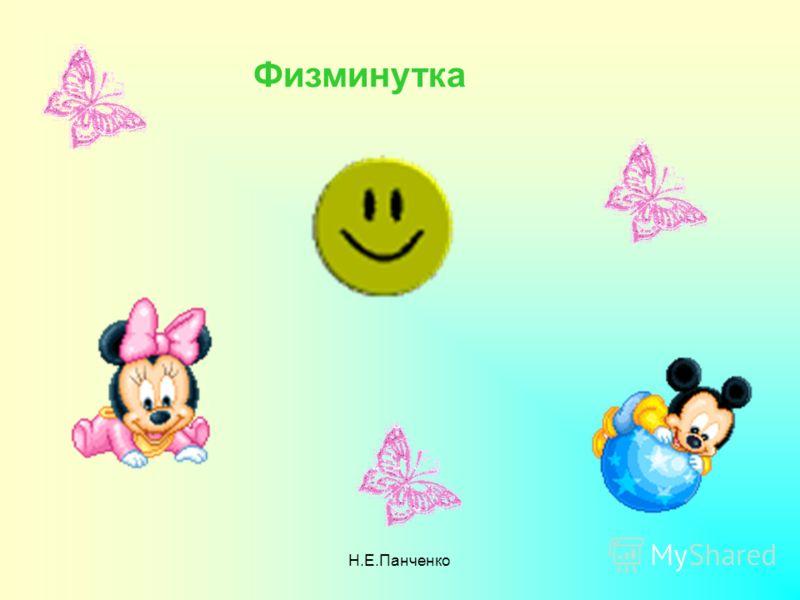 Н.Е.Панченко Физминутка