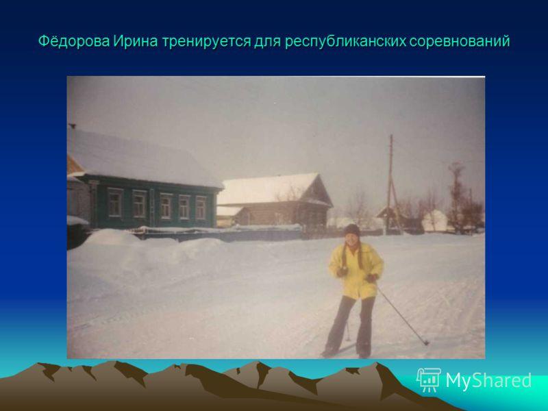 Фёдорова Ирина тренируется для республиканских соревнований