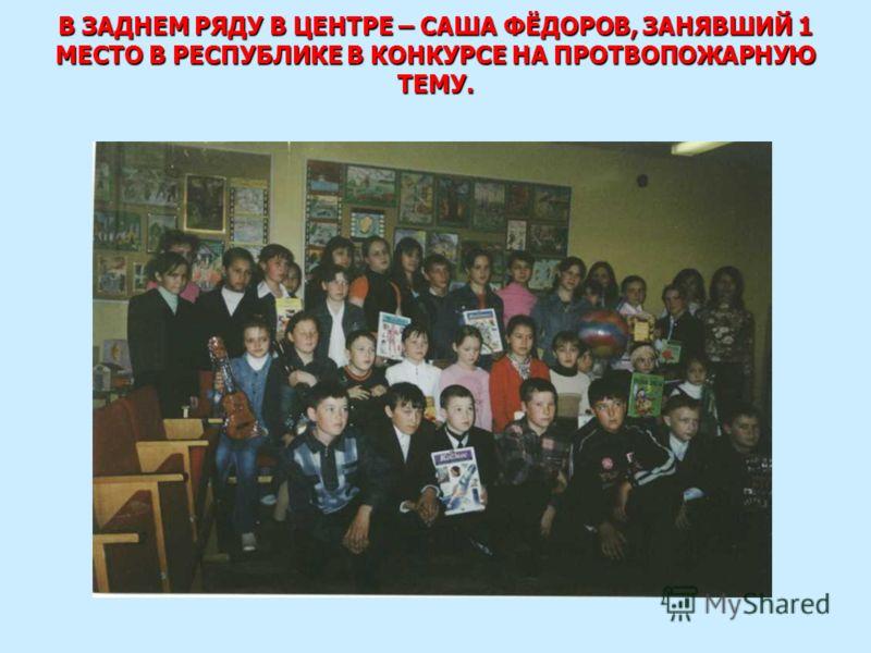 В ЗАДНЕМ РЯДУ В ЦЕНТРЕ – САША ФЁДОРОВ, ЗАНЯВШИЙ 1 МЕСТО В РЕСПУБЛИКЕ В КОНКУРСЕ НА ПРОТВОПОЖАРНУЮ ТЕМУ.