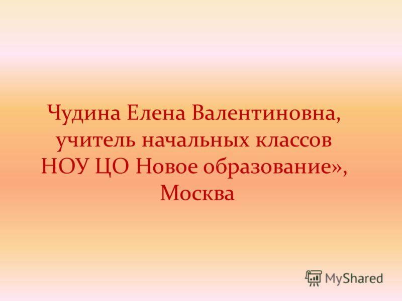 Чудина Елена Валентиновна, учитель начальных классов НОУ ЦО Новое образование», Москва