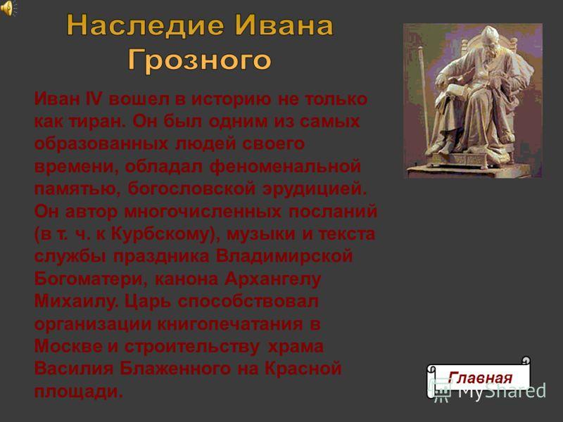 Слабоумием тут и не пахнет В день смерти, 18 марта 1584 г., царь Иван Васильевич долго, около трех часов, парился в бане. Распаренный, умиротворенный, в просторной белой рубахе, царь сидел на широкой постели. Приготовили доску с шахматами. Иван Васил