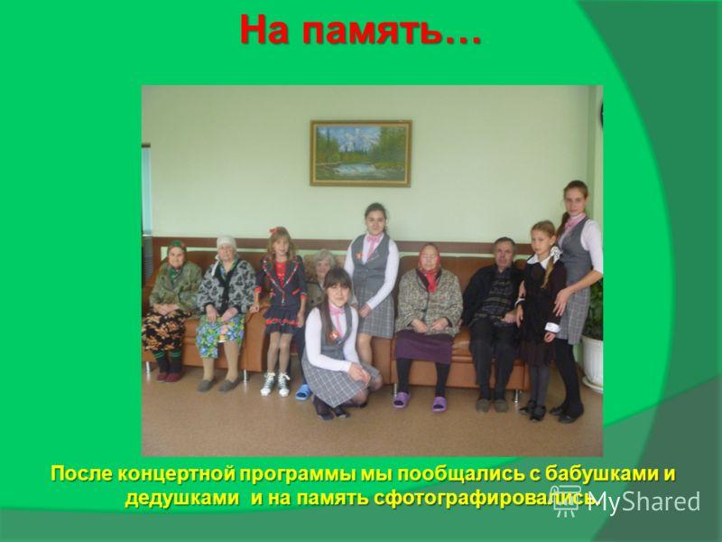 После концертной программы мы пообщались с бабушками и дедушками и на память сфотографировались. На память…