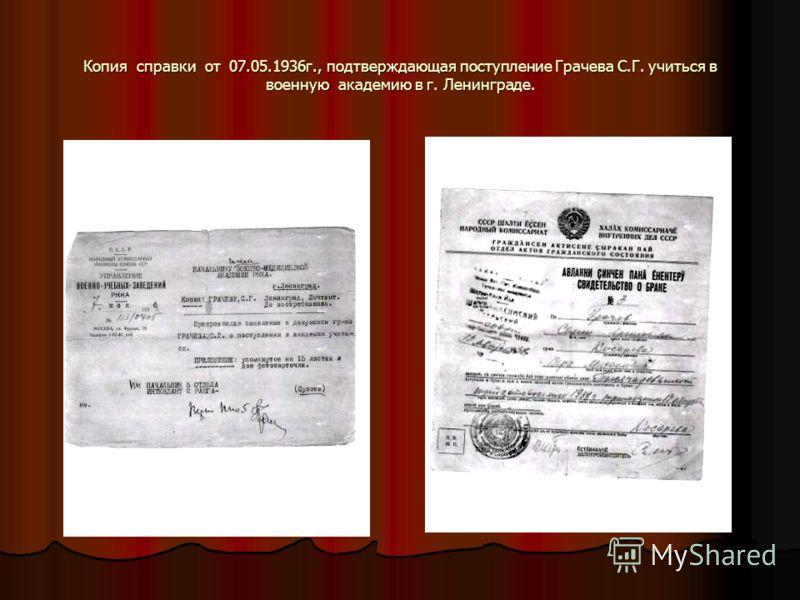 Копия справки от 07.05.1936г., подтверждающая поступление Грачева С.Г. учиться в военную академию в г. Ленинграде.