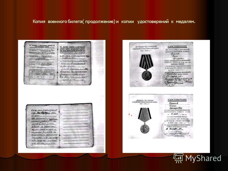Копия военного билета( продолжение) и копии удостоверений к медалям.