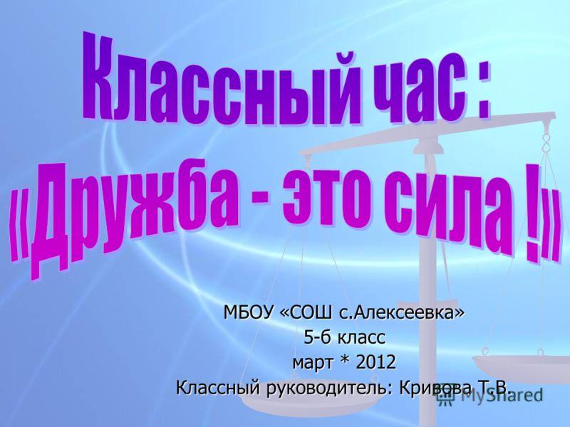 МБОУ «СОШ с.Алексеевка» 5-б класс март * 2012 Классный руководитель: Кривова Т.В.