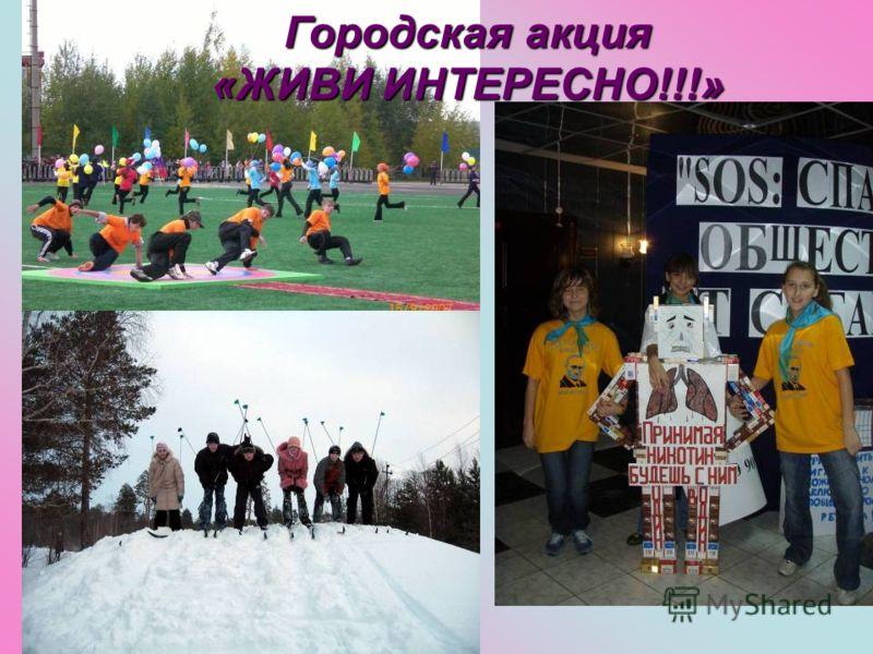 Антинаркотическая акция Сургутского района «Защитить сердцем»
