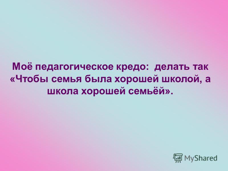 Я Белименко Ирина Николаевна работаю в Муниципальном Общеобразовательном Учреждении «Лянторская СОШ 3» в должности социального педагога в должности социального педагога с 2005 года с 2005 года Образование-средне специальное, окончила в 1983 году Кокч
