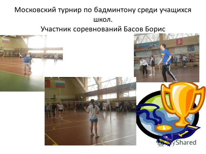 Московский турнир по бадминтону среди учащихся школ. Участник соревнований Басов Борис