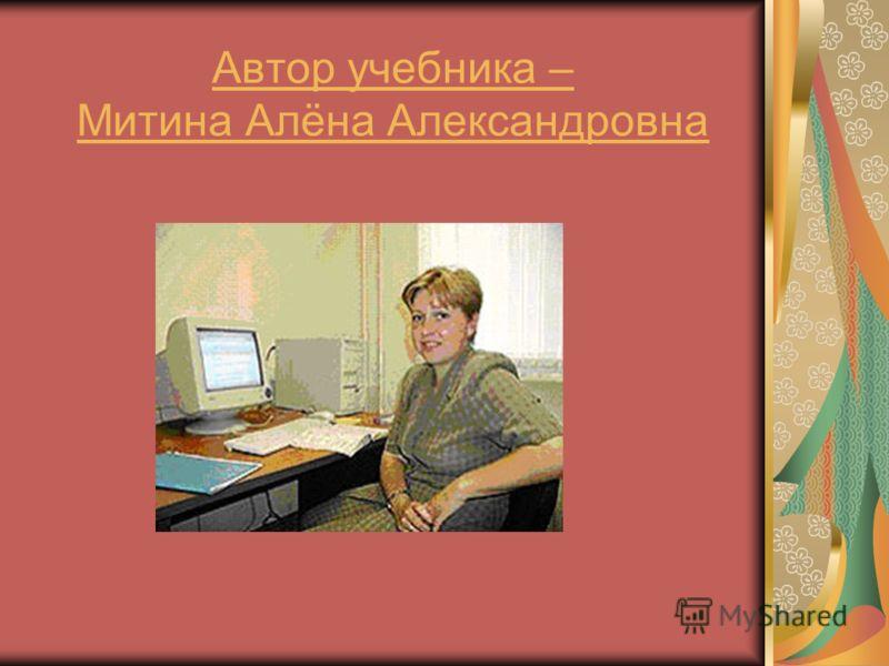 Автор учебника – Митина Алёна Александровна