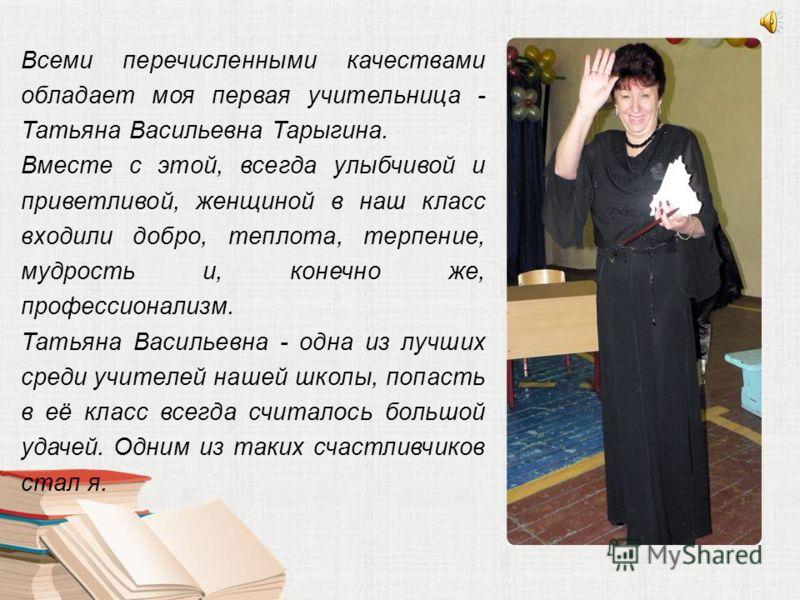 Презентация на тему Сочинение ученика Б класса Салтыковской  5 Всеми перечисленными качествами обладает моя
