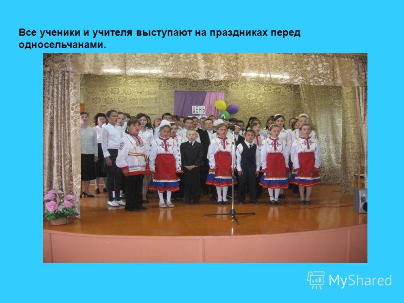 Все ученики и учителя выступают на праздниках перед односельчанами.