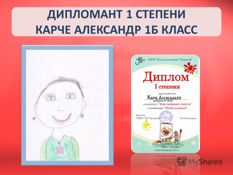 ДИПЛОМАНТ 1 СТЕПЕНИ КАРЧЕ АЛЕКСАНДР 1Б КЛАСС