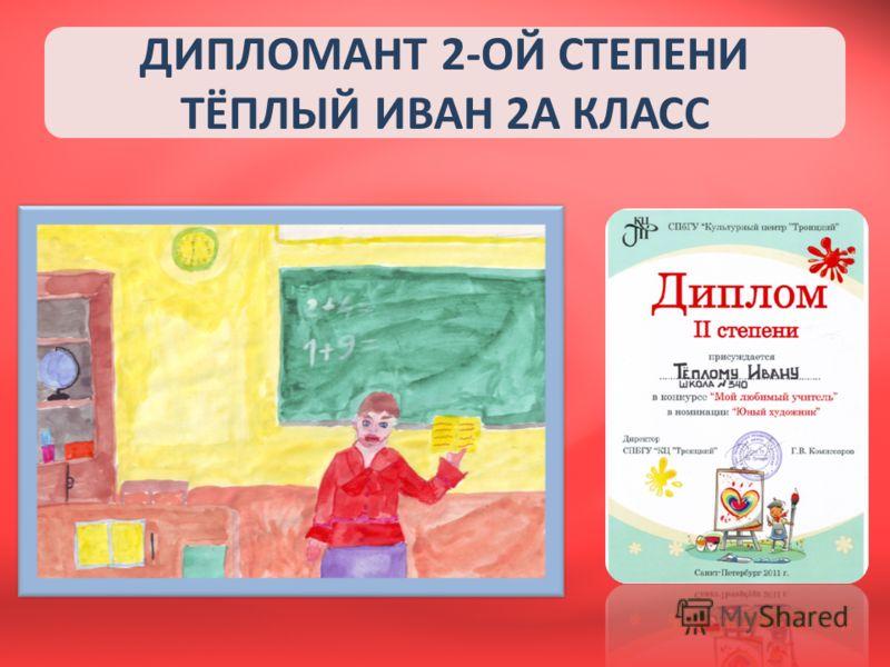 ДИПЛОМАНТ 2-ОЙ СТЕПЕНИ ТЁПЛЫЙ ИВАН 2А КЛАСС
