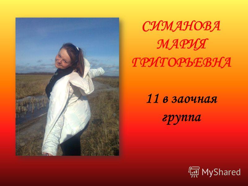 СИМАНОВА МАРИЯ ГРИГОРЬЕВНА 11 в заочная группа