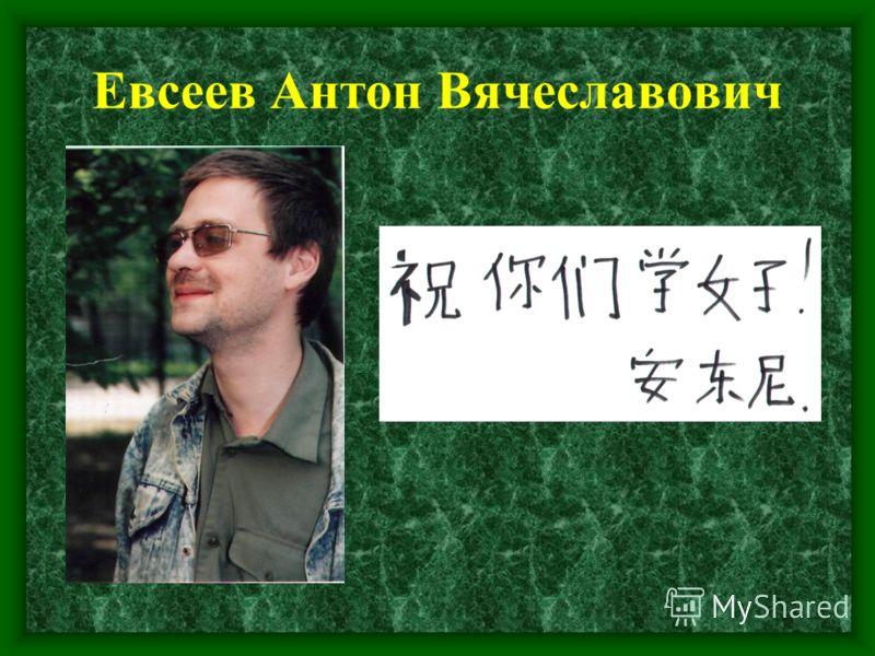 Евсеев Антон Вячеславович