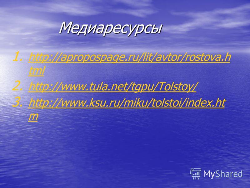 Медиаресурсы Медиаресурсы 1. 1. http://apropospage.ru/lit/avtor/rostova.h tml http://apropospage.ru/lit/avtor/rostova.h tml 2. 2. http://www.tula.net/tgpu/Tolstoy/ http://www.tula.net/tgpu/Tolstoy/ 3. 3. http://www.ksu.ru/miku/tolstoi/index.ht m http