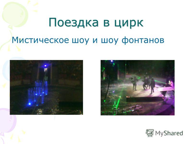 Поездка в цирк Мистическое шоу и шоу фонтанов