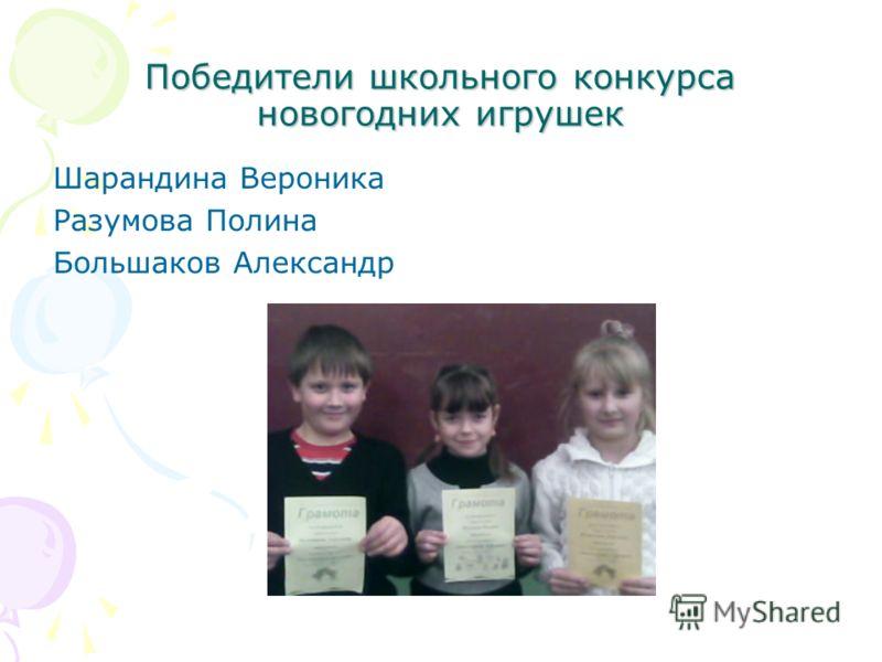 Победители школьного конкурса новогодних игрушек Шарандина Вероника Разумова Полина Большаков Александр