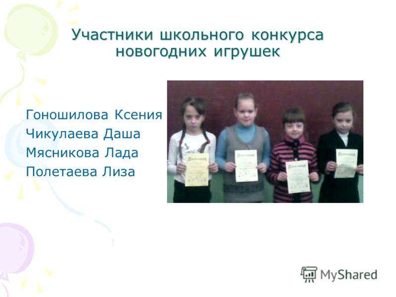 Участники школьного конкурса новогодних игрушек Гоношилова Ксения Чикулаева Даша Мясникова Лада Полетаева Лиза