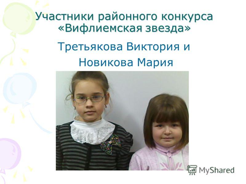 Участники районного конкурса «Вифлиемская звезда» Третьякова Виктория и Новикова Мария
