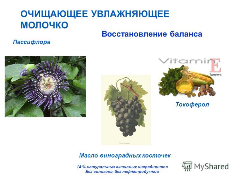 Восстановление баланса Масло виноградных косточек Токоферол Пассифлора ОЧИЩАЮЩЕЕ УВЛАЖНЯЮЩЕЕ МОЛОЧКО 14 % натуральных активных ингредиентов Без силикона, без нефтепродуктов