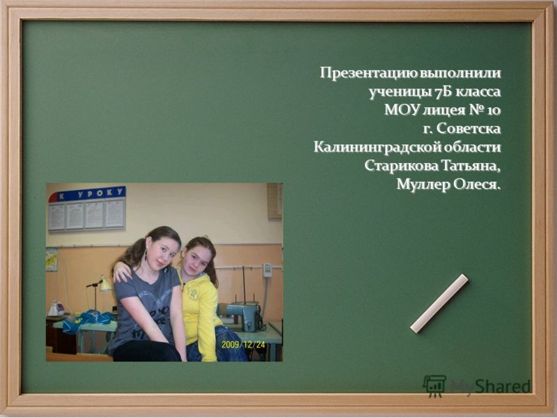 Презентацию выполнили ученицы 7Б класса МОУ лицея 10 г. Советска Калининградской области Калининградской области Старикова Татьяна, Муллер Олеся.