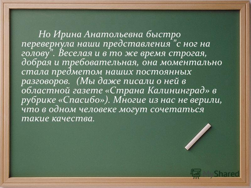 Но Ирина Анатольевна быстро перевернула наши представления