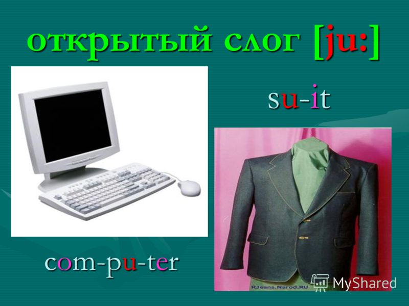 oткрытый слог [ju:] su-itsu-it com-pu-ter