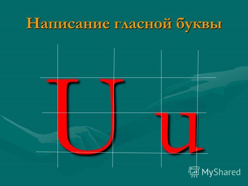 Написание гласной буквы U uU uU uU u