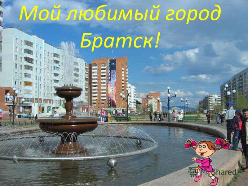 Мой любимый город Братск!
