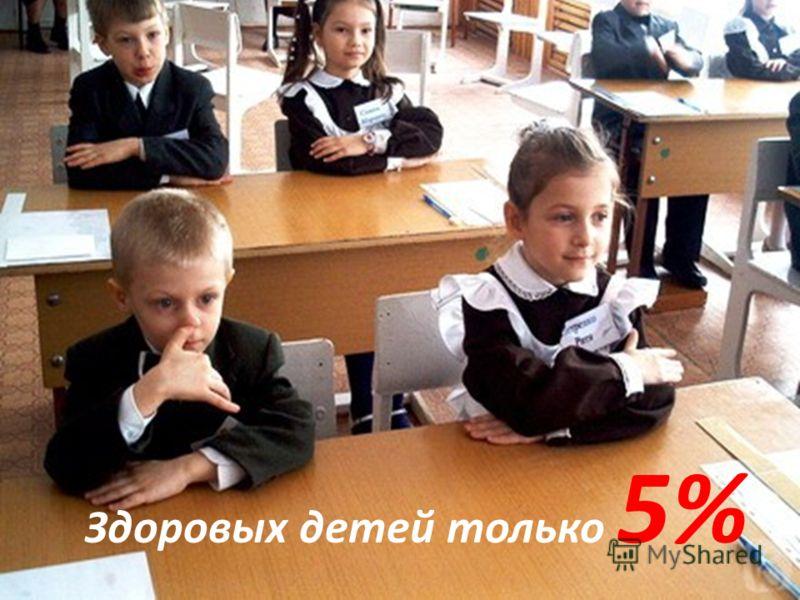 Здоровых детей только 5%