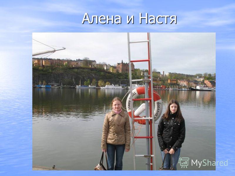 Алена и Настя