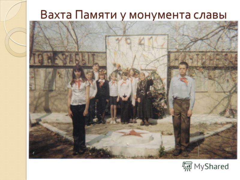 Вахта Памяти у монумента славы