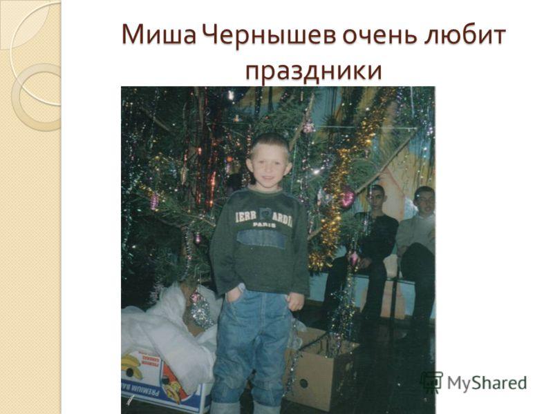 Миша Чернышев очень любит праздники