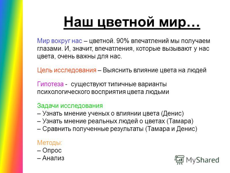 Как мы воспринимаем цвет Исследование Учащихся 9 «А» класса Семеновой Тамары и Чернова Дениса