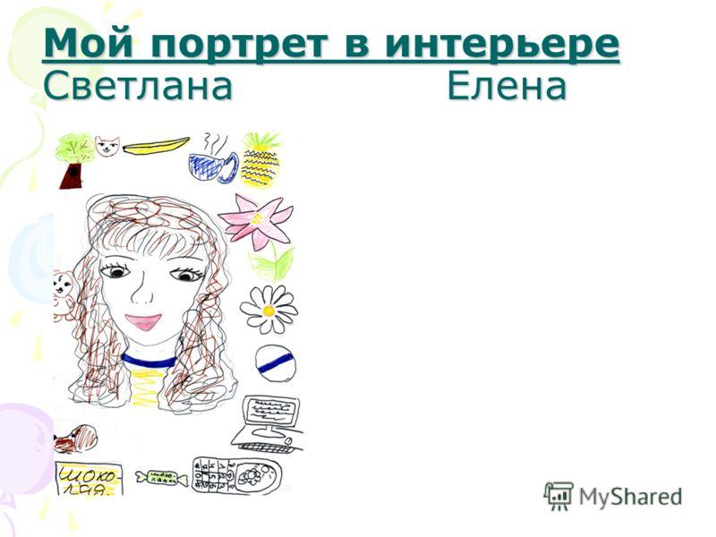 Мой портрет в интерьере Светлана Елена