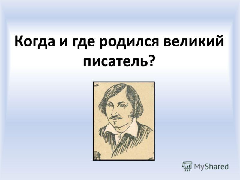Когда и где родился великий писатель?