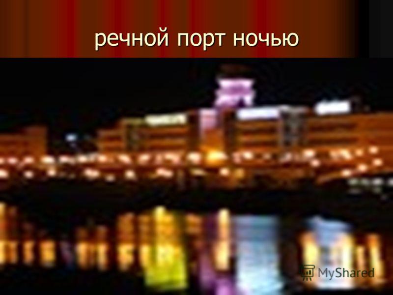 речной порт ночью