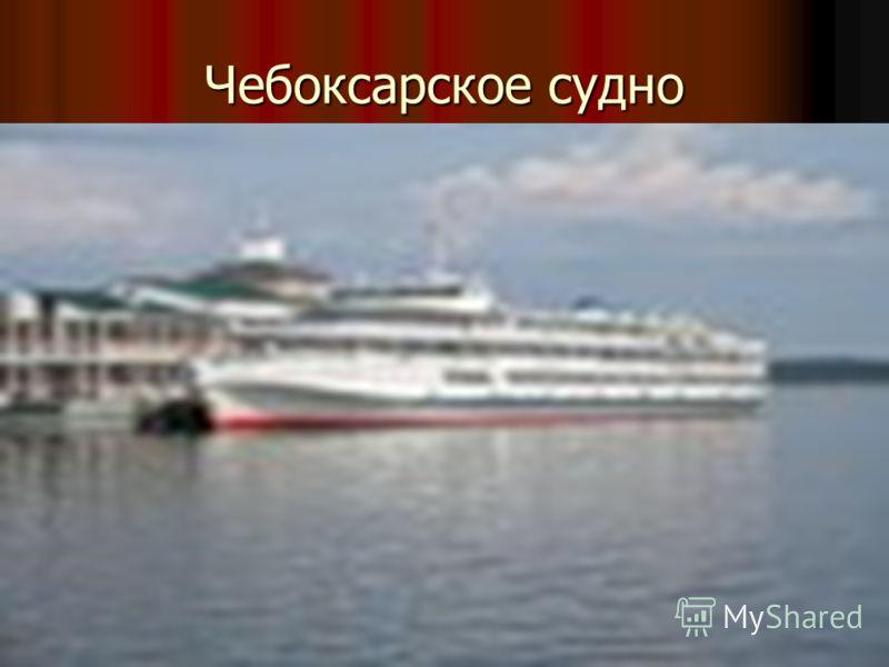 Чебоксарское судно