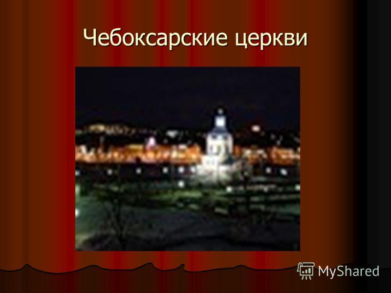 Чебоксарские церкви