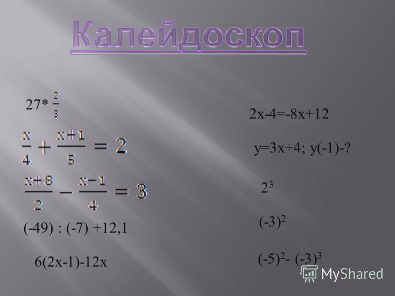 27* (-49) : (-7) +12,1 6(2х-1)-12х 2 3 (-3) 2 (-5) 2 - (-3) 3 2х-4=-8х+12 у=3х+4; у(-1)-?