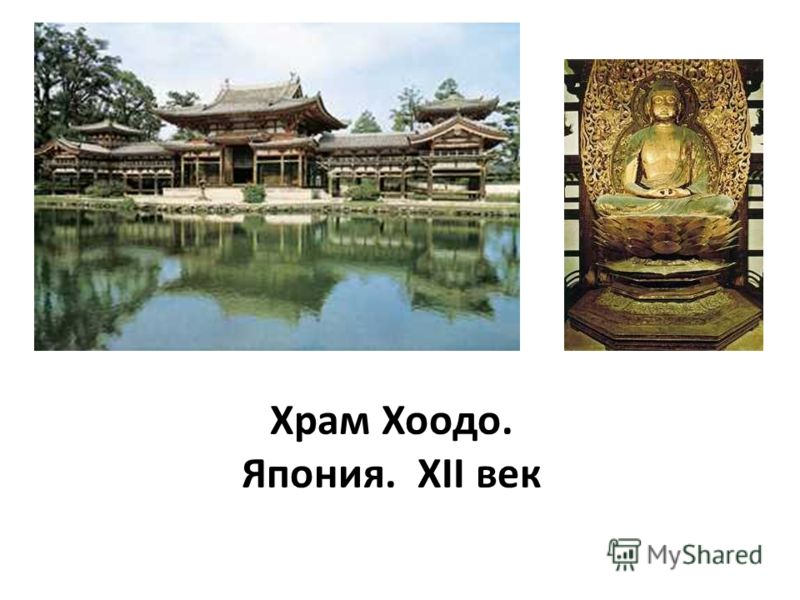 Храм Хоодо. Япония. XII век
